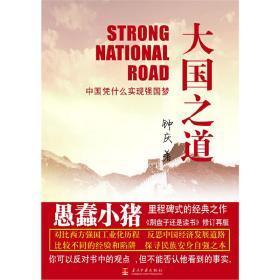 大国之道:中国凭什么实现强国梦(畅销书《刷盘子还是读书》重新修订版)