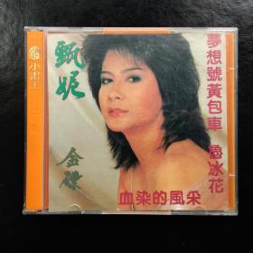 鲁冰花 血染的风采 甄妮专辑 CD唱片1张