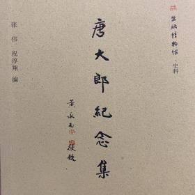 唐大郎纪念集(签名版)