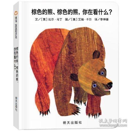 信谊宝宝起步走:棕色的熊、棕色的熊,你在看什么?