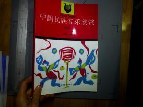 中国民族音乐欣赏(修订版)——音乐史与音乐欣赏