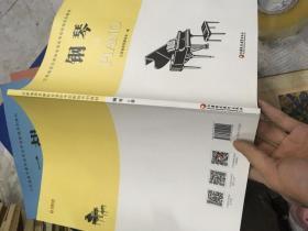 江苏省音乐家协会音乐考级新编系列教材 钢琴c套