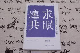 (阎连科签名本)《速求共眠》一版一印,阎连科先生新长篇,签名保真