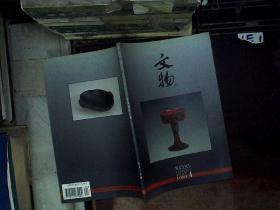 文物 1999 4...