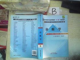 """全国中医药行业高等教育""""十二五""""规划教材·全国高等中医药院校规划教材(第9版):诊断学"""