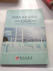 经济发展政策模拟分析的CGE计术