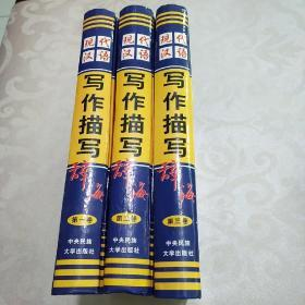 现代汉语写作描写辞海 (全三册)