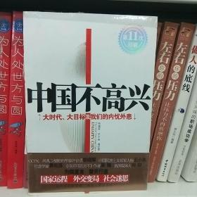 中国不高兴