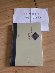 春秋史(童书业著作集 新版 精装 全一册)