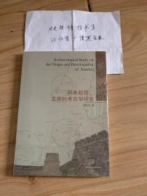 鲜卑起源、发展的考古学研究(16开 全一册)