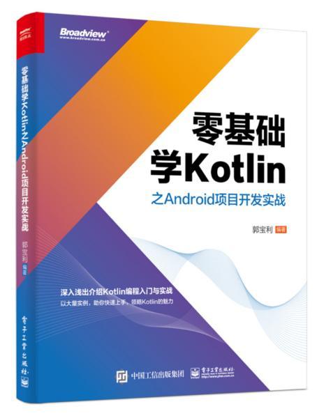 零基础学Kotlin之Android项目开发实战