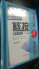 青于蓝高考核按钮丛书 2020高考英语核按钮 考点突破(全国新课标 教师用书)(全套未开封)