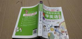 看漫画学英语:学英语先学介词.