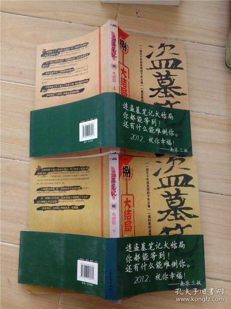 盗墓笔记 捌 大结局【上下,两本合售】.
