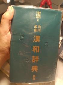 角川最新 汉和词典 新版