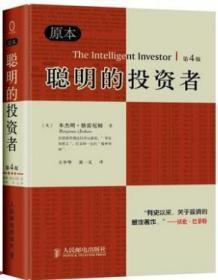 精装包邮 巴菲特推荐 聪明的投资者(原本第4版) 本杰明 格雷厄姆 股票期货 投资理财 管理