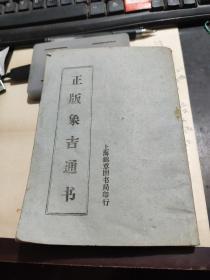 《正版象吉通书》上海锦章图书局发行