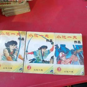漫画《小池一夫作品》1---3册合售共3本