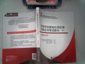 中国市场营销经理助理资格证书考试教材(下册)后面有水迹