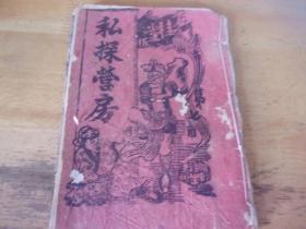 木鱼书--私探营房++碧容祭监+再生缘择锦-3种合订--均为广州五桂堂版