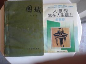 钱钟书著 《围城》《人兽鬼 写在人生边上》(二册合售)
