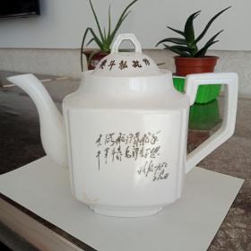大文革林题词瓷茶壶一把(稀少)
