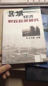 县域经济财政政策研究
