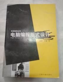 电脑编报丛书:电脑编报版式设计