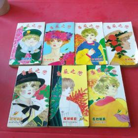 漫画《蔷薇之恋》1----3+5---8册合售共7本合售