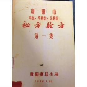 贵阳市中医、草药医、民族医秘方验方 第一集