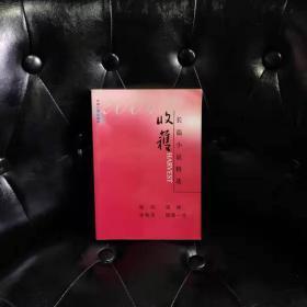 2004年收获HARVEST长篇小说精选 边缘有黄点