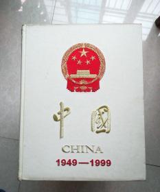 6开大型文献画册《中国》