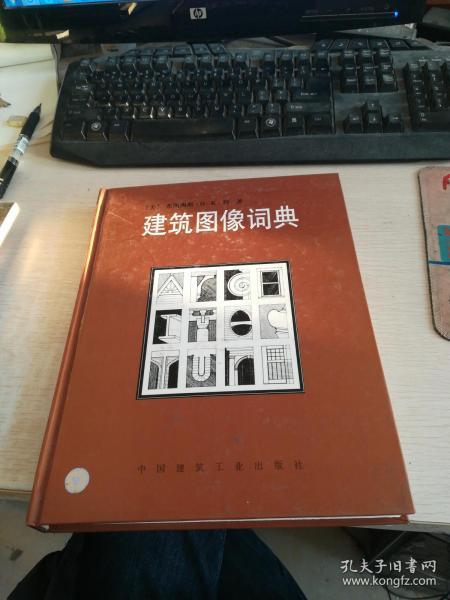 建筑图像词典