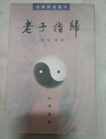 道教典籍先刊:老子指归
