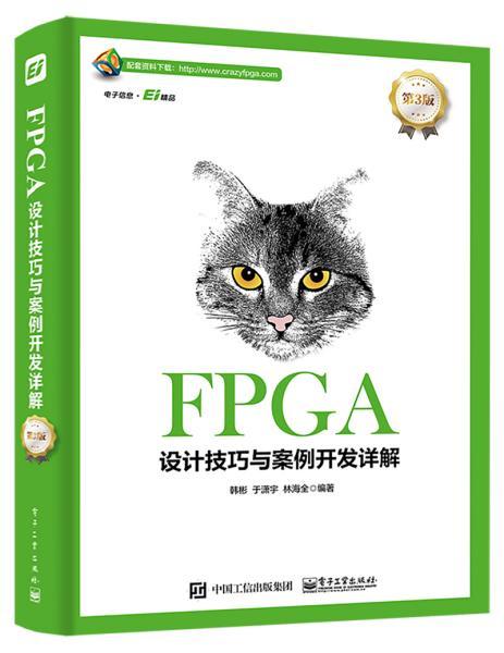 FPGA设计技巧与案例开发详解(第3版)
