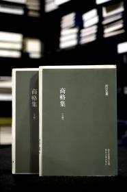 【毛边本】商辂集 (浙江文丛 16开本 全二册 一版一印)