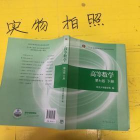 高等数学下册(第七版)    品相不一   均有部分笔记或者水迹