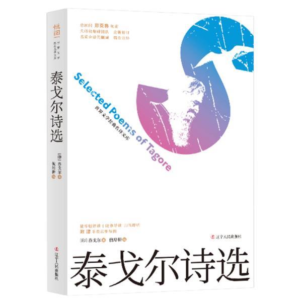 送书签sj-9787205097127-世界文学经典名著:泰戈尔诗选