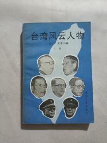 台湾风云人物 上
