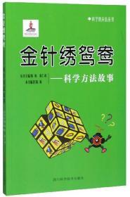 金针绣鸳鸯:科学方法故事/科学的天街丛书