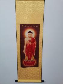 阿弥陀佛卷轴挂像  立轴   黄缎子装裱