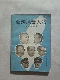 台湾风云人物