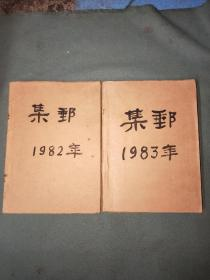 集邮 1983年(1-12册) 合订本、集邮 1982年(1-12册) 合订本;牛皮纸包封皮/两年一起合售
