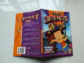 52集大型动画系列丛书: 哪咤传奇1