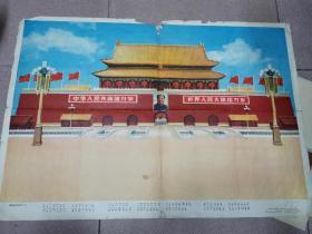 幼儿园教学图片宣传画一张  雄伟的天安门(一)郭润林、毛用坤等画 1975年 尺寸76/53厘米