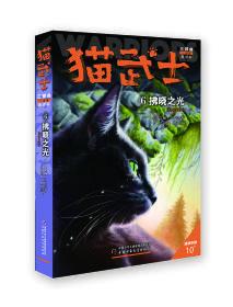 猫武士三部曲6——拂晓之光