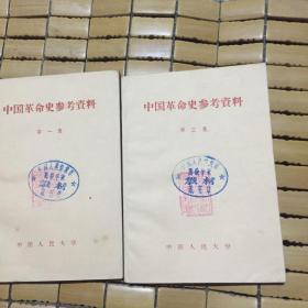 中国革命史参考资料(第1 3 集)