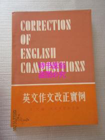 英文作文改正实例——方文编,大光出版社1978年版