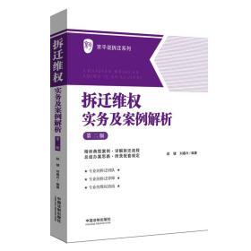 拆迁维权实务及案例解析(第2版)