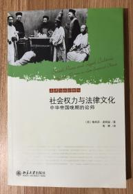 社会权力与法律文化:中华帝国晚期的讼师(法律与社会译丛)Social Power and Legal Culture: Litigation Masters in Late Imperial China 978-7-301-20377-4